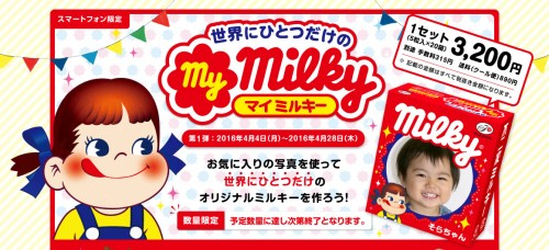milky1