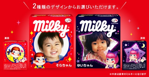 milky3